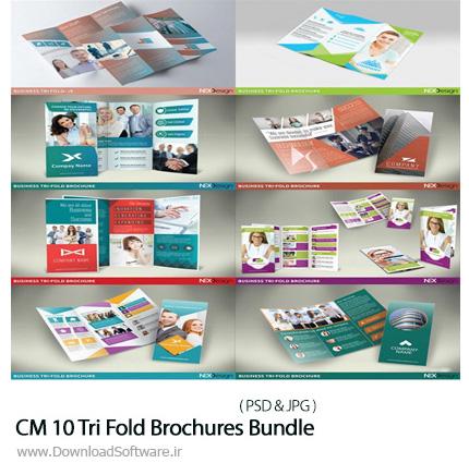 دانلود 10 بروشور لایه باز تجاری سه لت - CM 10 Tri Fold Brochures Bundle