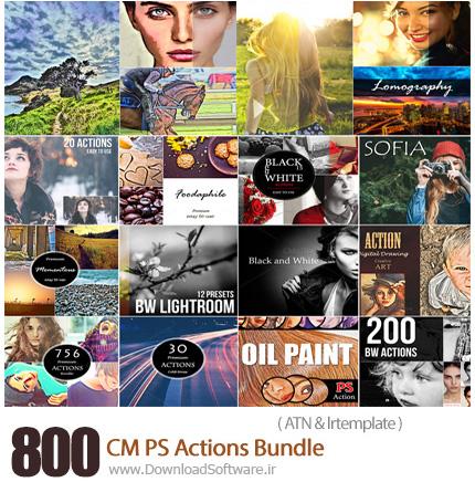 دانلود مجموعه اکشن فتوشاپ با بیش از 800 افکت متنوع - CM 800 PS Actions Bundle