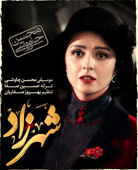 Mohsen-Chavoshi-Sharzad