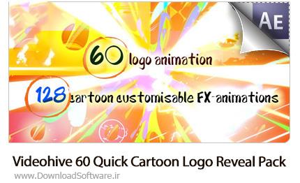 دانلود پروژه آماده افترافکت 60 قالب کارتونی نمایش لوگو با عناصر طراحی متنوع به همراه فیلم آموزشی از ویدئوهایو - Videohive 60 Quick Cartoon Logo Reveal Pack