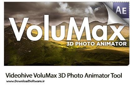 دانلود پروژه آماده افترافکت نمایش تصاویر با افکت سه بعدی به همراه فیلم آموزش از ویدئوهایو - Videohive VoluMax 3D Photo Animator Tool