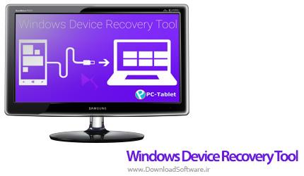 دانلود Windows Device Recovery Tool – آپگرید و دانگرید گوشی های ویندوز فون