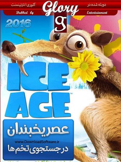 دانلود انیمیشن عصر یخبندان Ice Age 2016 دوبله فارسی