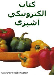 دانلود کتاب آشپزی رژیمی بدون گوشت
