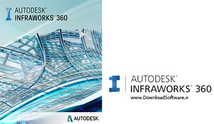 دانلود Autodesk InfraWorks 360 – نرم افزار مهندسی شهرسازی