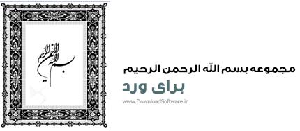 دانلود مجموعه بسم الله الرحمن الرحیم برای ورد