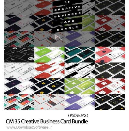 دانلود 35 تصویر لایه باز کارت ویزیت خلاقانه - CM 35 Creative Business Card Bundle