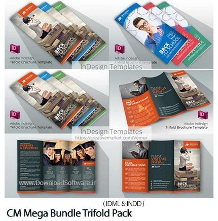 دانلود مجموعه تصاویر لایه باز بروشورهای تجاری سه لت با فرمت ایندیزاین - CM Mega Bundle Trifold Pack