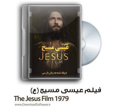 دانلود فیلم عیسی مسیح (ع) The Jesus Film 1979 با دوبله فارسی
