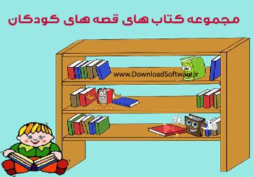 دانلود مجموعه کتاب های قصه های کودکان
