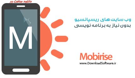 دانلود Mobirise – ساخت وب سایت های ریسپانسیو بدون نیاز به برنامه نویسی