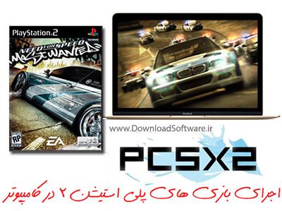 دانلود PCSX2 – شبیه ساز بازی های پلی استیشن 2 برای ویندوز / مک / لینوکس