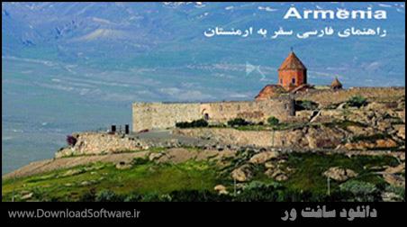 دانلود کتاب الکترونیک راهنمای سفر به ارمنستان