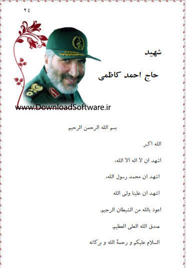 Vasiyat.name.Shohada_b