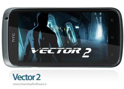 دانلود Vector 2 بازی وکتور 2 برای اندروید