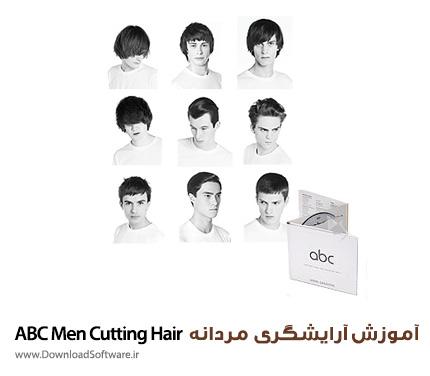 دانلود آموزش آرایشگری مردانه - ABC Men Cutting Hair