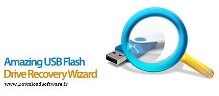 دانلود Amazing USB Flash Drive Recovery Wizard - نرم افزار بازیابی اطلاعات از فلش