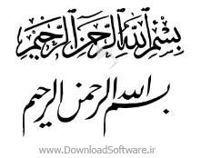 دانلود مجموعه فونت های خوشنویسی بسم الله الرحمن الرحیم