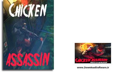 دانلود بازی Chicken Assassin Master of Humiliation برای PC