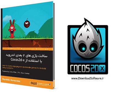 دانلود کتاب آموزش بازی سازی اندروید با Cocos2d-x
