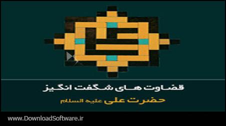 دانلود نرم افزار مذهبی قضاوت های حضرت علی برای کامپیوتر