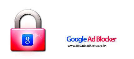 دانلود Google Ad Blocker برنامه مسدودسازی تبلیغات گوگلی در مرورگر