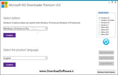 دانلود Microsoft ISO Downloader Premium دریافت برنامه های شرکت مایکروسافت