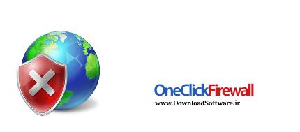 دانلود OneClickFirewall – فایروال رایگان و سبک ویندوز