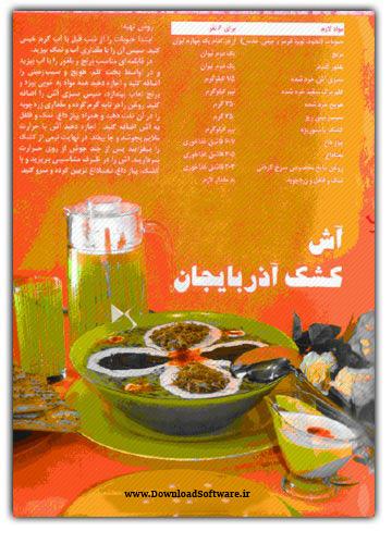 دانلود کتاب آشپزی سحر و افطار