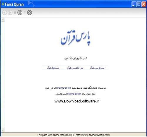 دانلود کتاب الکترونیکی قرآن مجید