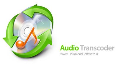 دانلود Audio Transcoder  - نرم افزار مبدل فایل های صوتی