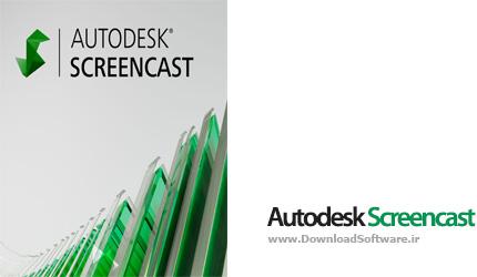 دانلود Autodesk Screencast نرم افزار فیلم برداری از نرم افزار های اتودسک