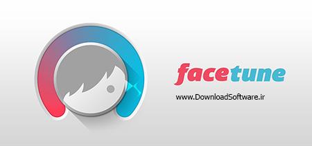 دانلود Facetune نرم افزار آرایش صورت برای آیفون