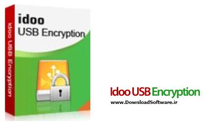 دانلود Idoo USB Encryption نرم افزار رمزگذاری درایور USB