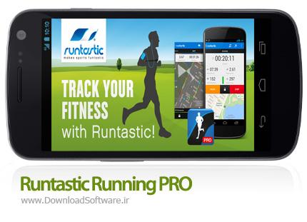 دانلود Runtastic Running PRO – برنامه قدرتمند و جالب تناسب اندام اندروید