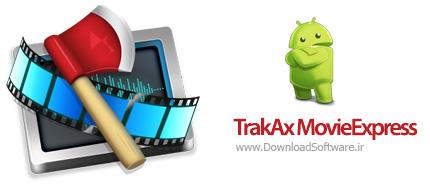 دانلود TrakAx MovieExpress نرم افزار میکس برای اندروید