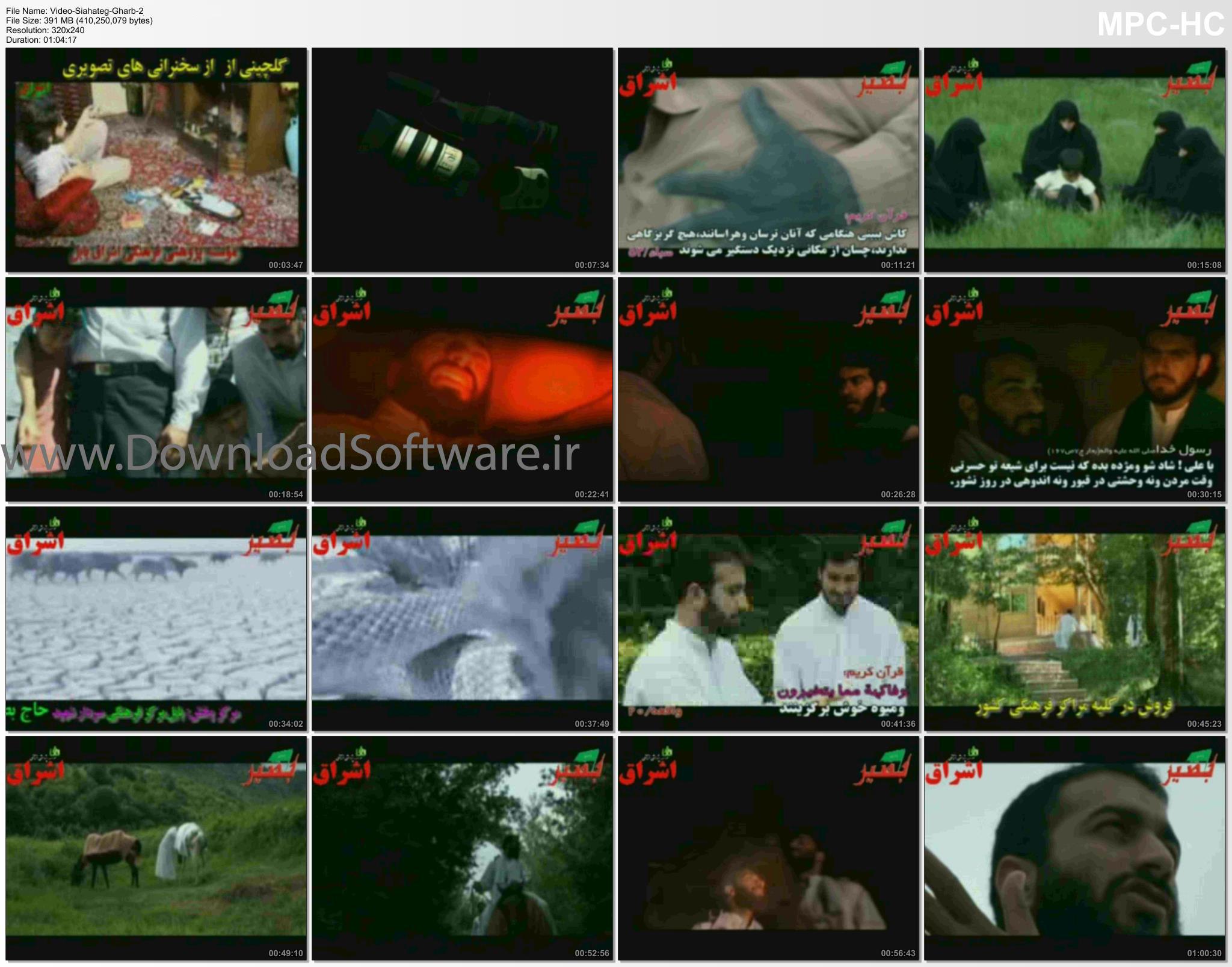 Video-Siahateg-Gharb-2