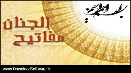 دانلود نرم افزار فارسی مفاتیح الجنان برای کامپیوتر