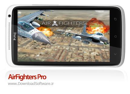 دانلود بازی AirFighters Pro – هواپیمای جنگی برای اندروید