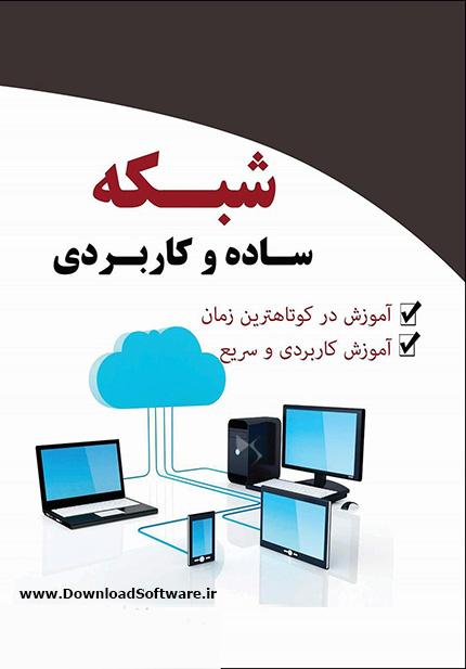 دانلود کتاب آموزش شبکه