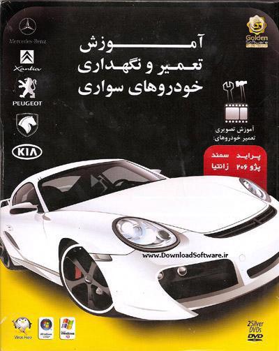دانلود کتاب آموزش تعمیرات اتومبیل