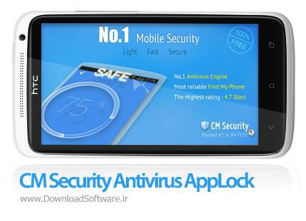 دانلود CM Security Antivirus AppLock - برنامه آنتی ویروس برای اندروید