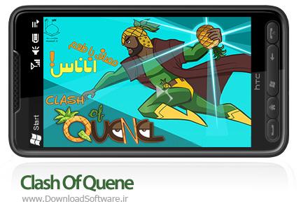 دانلود بازی Clash Of Quenel – کلش آف کوئنل برای اندروید