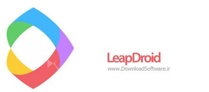 دانلود LeapDroid – مجازی سازی اندروید در ویندوز