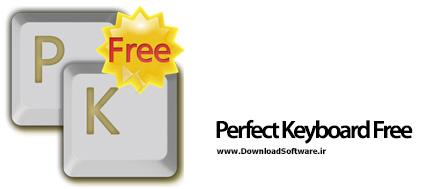 دانلود Perfect Keyboard Free نرم افزار ضبط ماکرو