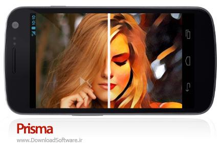 دانلود Prisma نرم افزار تبدیل عکس به نقاشی برای اندروید