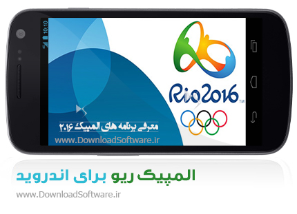 دانلود المپیک ریو 2016 – معرفی برنامه های مخصوص المپیک 2016 برزیل برای اندروید