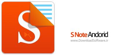 دانلود S Note نرم افزار دفترچه یادداشت سامسونگ اندروید