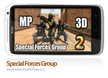 دانلود بازی Special Forces Group – گروه نیروهای ویژه 2 برای اندروید + پول بی نهایت