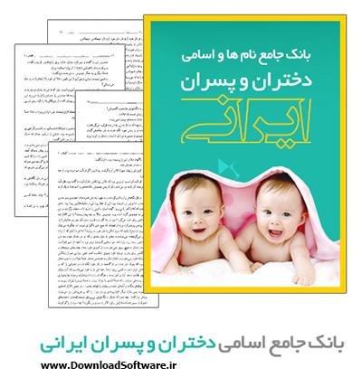 دانلود کتاب بانک جامع نام ها و اسامی دختران و پسران ایرانی